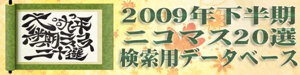 2009年下半期ニコマス20選検索データベース