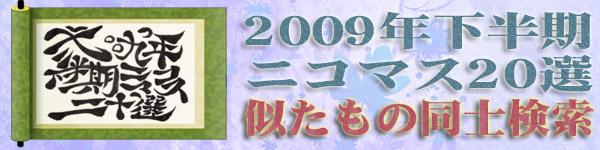 2009年下半期ニコマス20選似た者同士検索