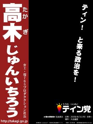 takagi-senkyo-s.jpg